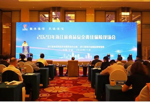 浙江召开食品安全责任保险现场会,关注食品安全问题