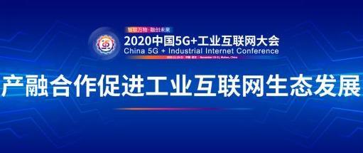 """2020中国5G+工业互联网大会""""产融合作促进工业互联网生态发展""""专题举办"""