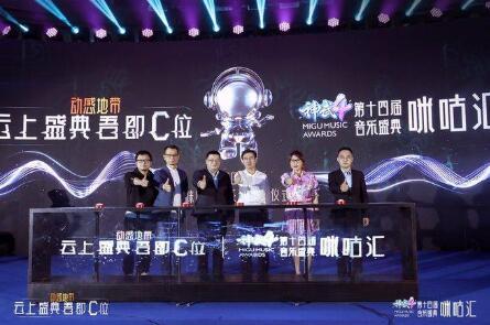 2020咪咕盛典系列启动仪式在广州举行,首次实现端到端4K+8K超高清直播