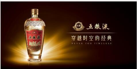 五粮液经典之夜·新品发布活动选择在广州举行,致敬经典,酿大国浓香