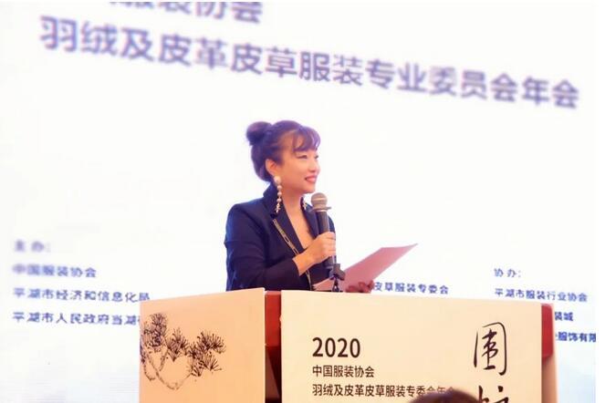"""""""围炉·满庭芳"""",2020中国服装协会羽绒及皮革皮草服装专业委员会年会温暖开场"""