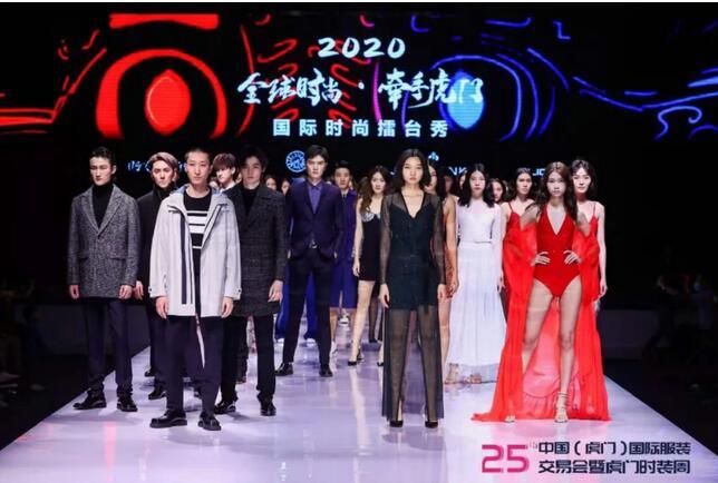 360°亮出虎门时尚态度!第25届中国(虎门)国际服装交易会暨虎门时装周盛大开幕