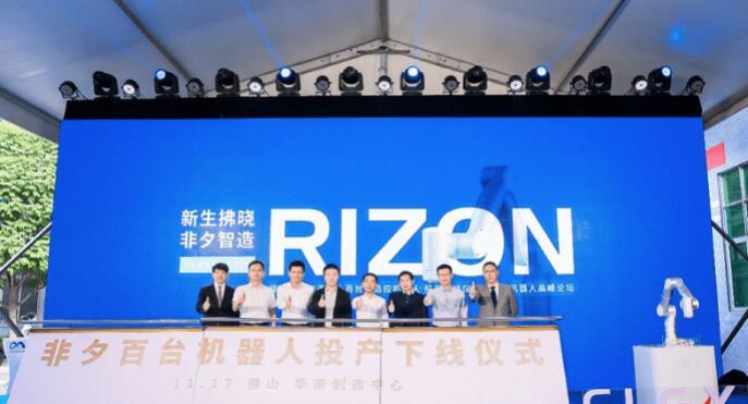Flexiv非夕首批百台自适应机器人在华南制造中心顺利投产下线