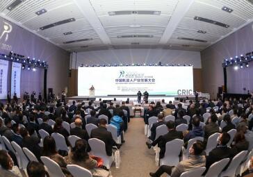 2020中国机器人产业发展大会开幕,国内外机器人产业相互交流