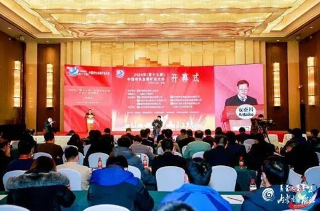 2020年(第十七届)中国有色金属矿业大会在赤峰圆满落幕