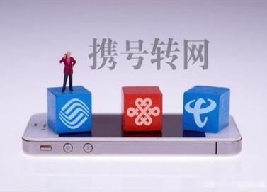 携号转网办理遇阻碍,中国移动西安分公司阻挠携号转网被通报处罚
