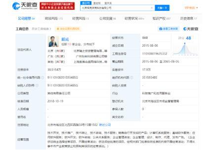 ofo关联公司北京拜克洛克科技有限公司新增行政处罚,罚款15万元