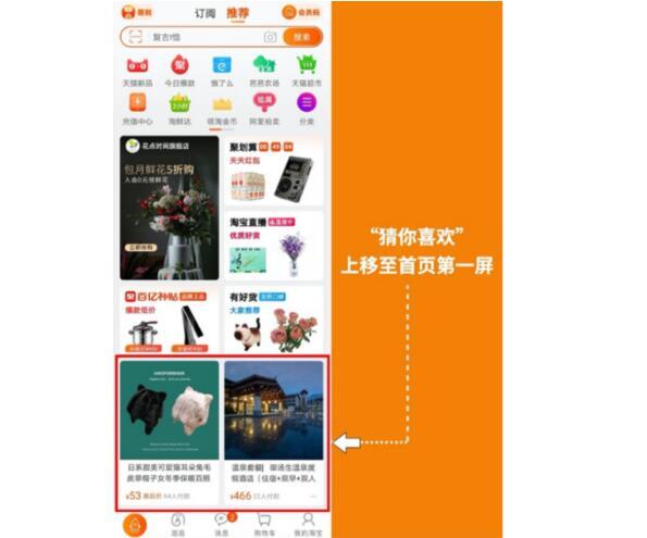 """淘宝买家秀社区升级为""""逛逛"""",电商平台会变得越来越好逛吗"""