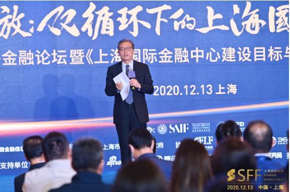 《上海国际金融中心建设目标与发展建议》报告解读