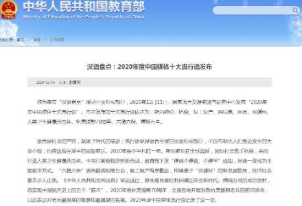 2020年中国媒体十大流行语发布,包括新冠肺炎、复工复产等词汇