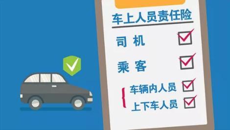 车上人员责任险有必要买吗?车上人员责任险一般买多少钱合适