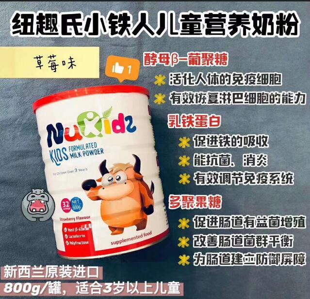 谈谈儿童奶粉--真的能帮助孩子长高吗