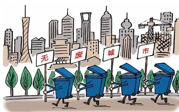 """周宏春:我国""""无废城市""""建设进展与对策建议"""