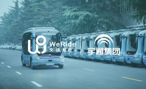 文远知行WeRide完成B1轮融资,系宇通集团战略投资2亿美元