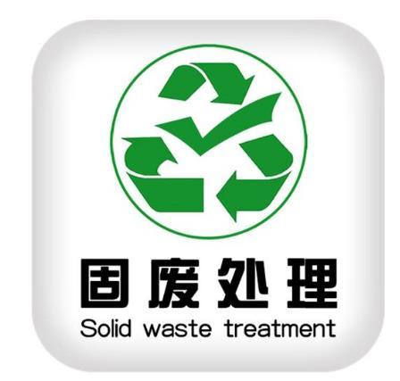 固废处理处置行业细分市场处理率不断提高