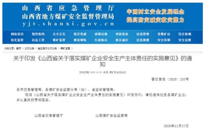 山西省印发《山西省关于落实煤矿企业安全生产主体责任的实施意见》