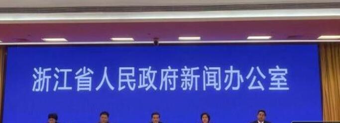 浙江人大常委会通过《浙江省生活垃圾管理条例》,于2021年5月1日起施行