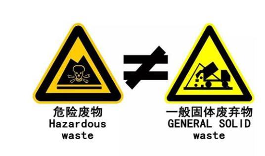 固废与危废有什么区别,涉危废企业如何守住风险底线