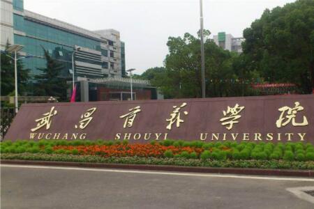 2020中国民办大学排行榜,全国最好的民办大学排名