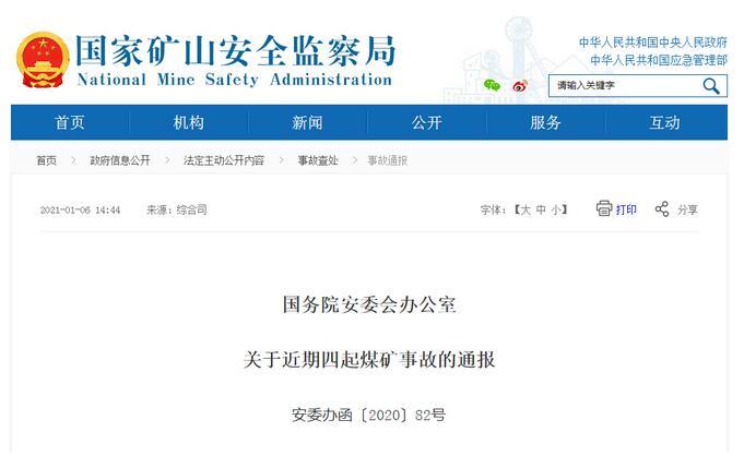 国务院安委办关于近期四起煤矿事故的通报