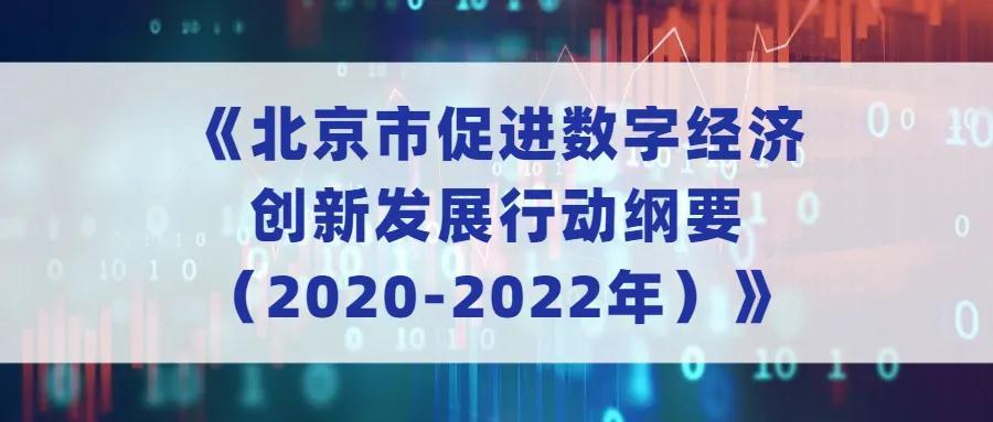 北京将建设全球数字经济标杆城市,数字经济是'两区'建设的重点任务