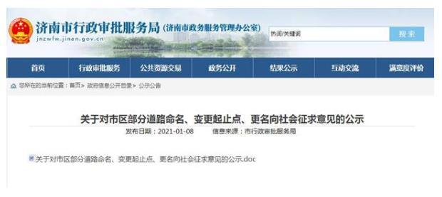 济南市区47条道路命名、变更起止点、更名,涉及历下、历城、槐荫等区