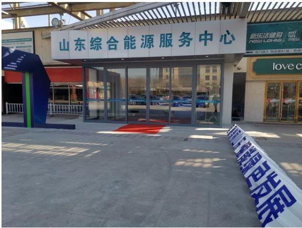 """山东综合能源服务中心正式启用,综合能源服务里""""综合""""的含义是什么"""