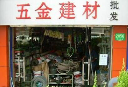 开建材店需要多少钱?怎么开建材店