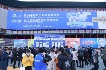 2021郑州工博会将于5月20日-23日举行,聚焦双循环河南发展新机