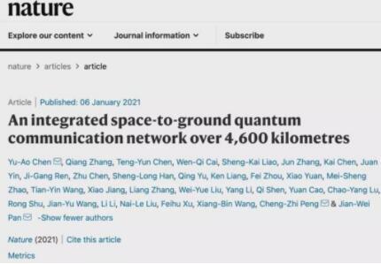量子通信最新成果公布:潘建伟团队首次展现完整天地一体化量子通信网络