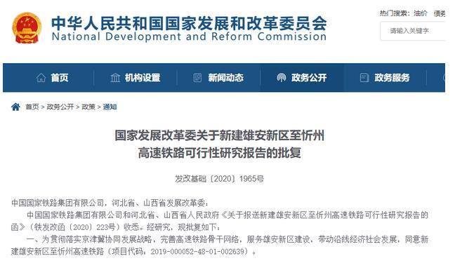 发改委批复同意新建雄安新区至忻州高速铁路,全线342公里,总投资572.4亿!