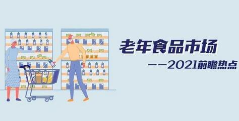 功能性食品饮料品类市场成为风口,老年人成就万亿食品市场