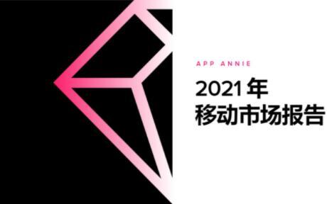 2020年移动市场大放异彩:全球应用商店用户支出1430亿美元,同比增长20%