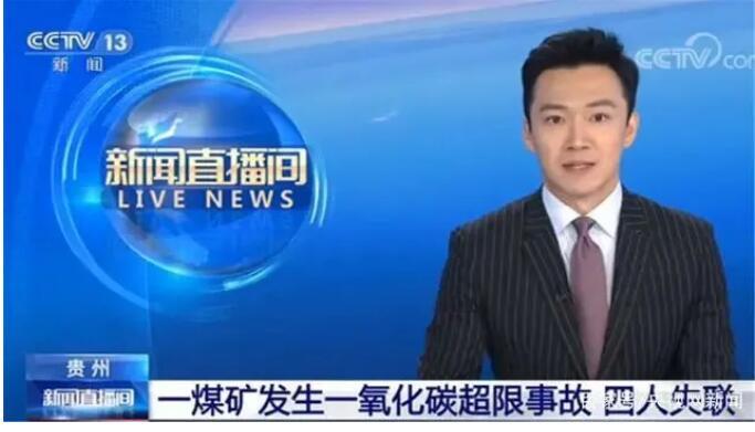 贵州一煤矿发生一氧化碳超限事故致3人遇难