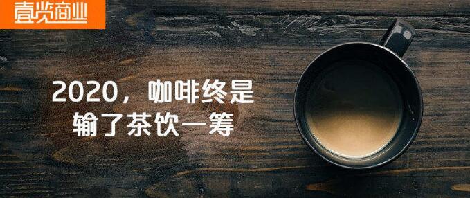 2020茶饮和咖啡新变化:速溶咖啡崛起,茶饮市场下沉