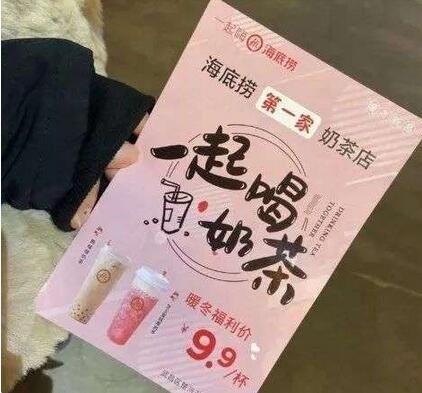 """海底捞的""""十元""""奶茶生意能火起来吗"""