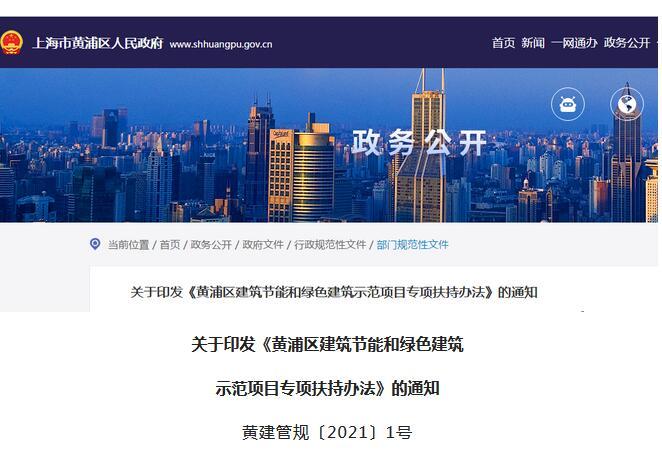 上海黄浦区出台建筑节能和绿色建筑示范项目新扶持办法