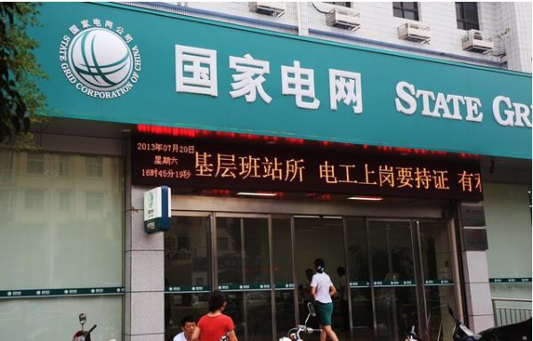 """中国最牛的科技公司是哪家?细数国家电网十宗""""最""""!"""