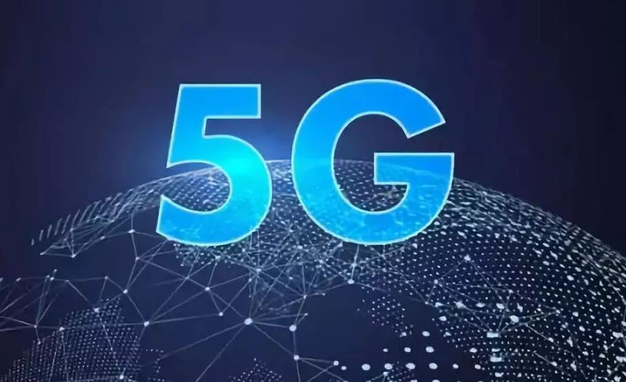 2020年中國5G新基建研究報告