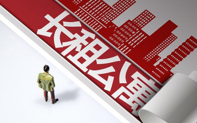 2021迎来租房新规,北京、深圳、上海等8城租赁政策新规了解一下