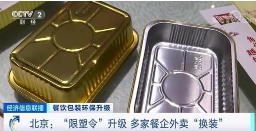 """""""限塑令""""升级!北京餐企餐具开始换新装"""