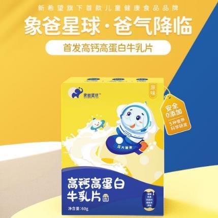 """新希望在推出儿童酸奶后又有大动作,重磅推出儿童食品新品牌""""象爸星球"""""""