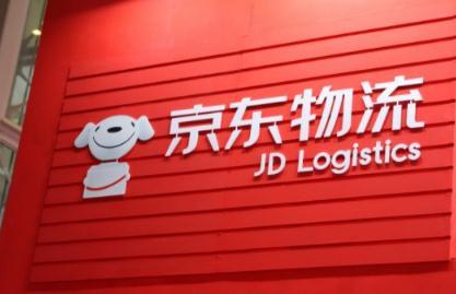 京东物流提交招股书正式启动IPO,将成为京东集团旗下第三家上市子公司