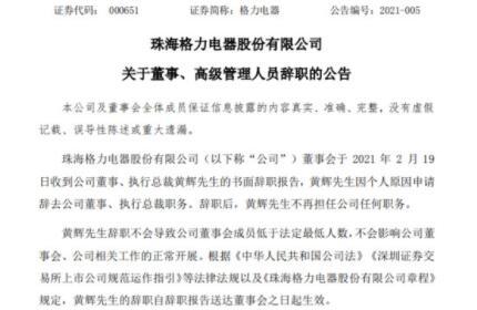 格力电器执行总裁兼董事黄辉因个人原因辞职,不再担任公司任何职务