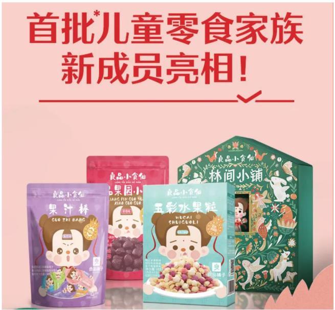中国儿童零食的创新创业机会在哪里?