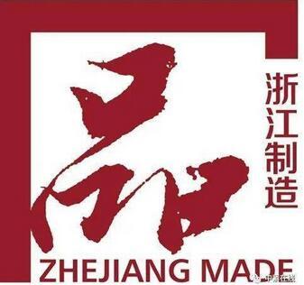 """由""""浙江制造""""到""""中国制造"""" ,中国制造的标准是这样制定的"""
