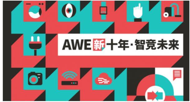 AWE2021再次延期:4月底之前举办,AWE2021都有哪些亮点!