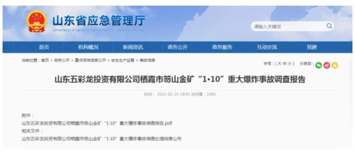 山东栖霞金矿事故调查报告全文公布:原栖霞书记、市长被刑拘, 45人被追责问责