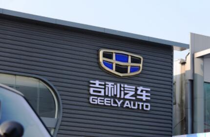 在新造车浪潮中,吉利能重新赢回市场的期待吗