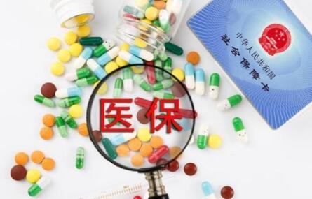 医保目录又有新变化!3月1日起全国各地将执行2020年医保药品目录